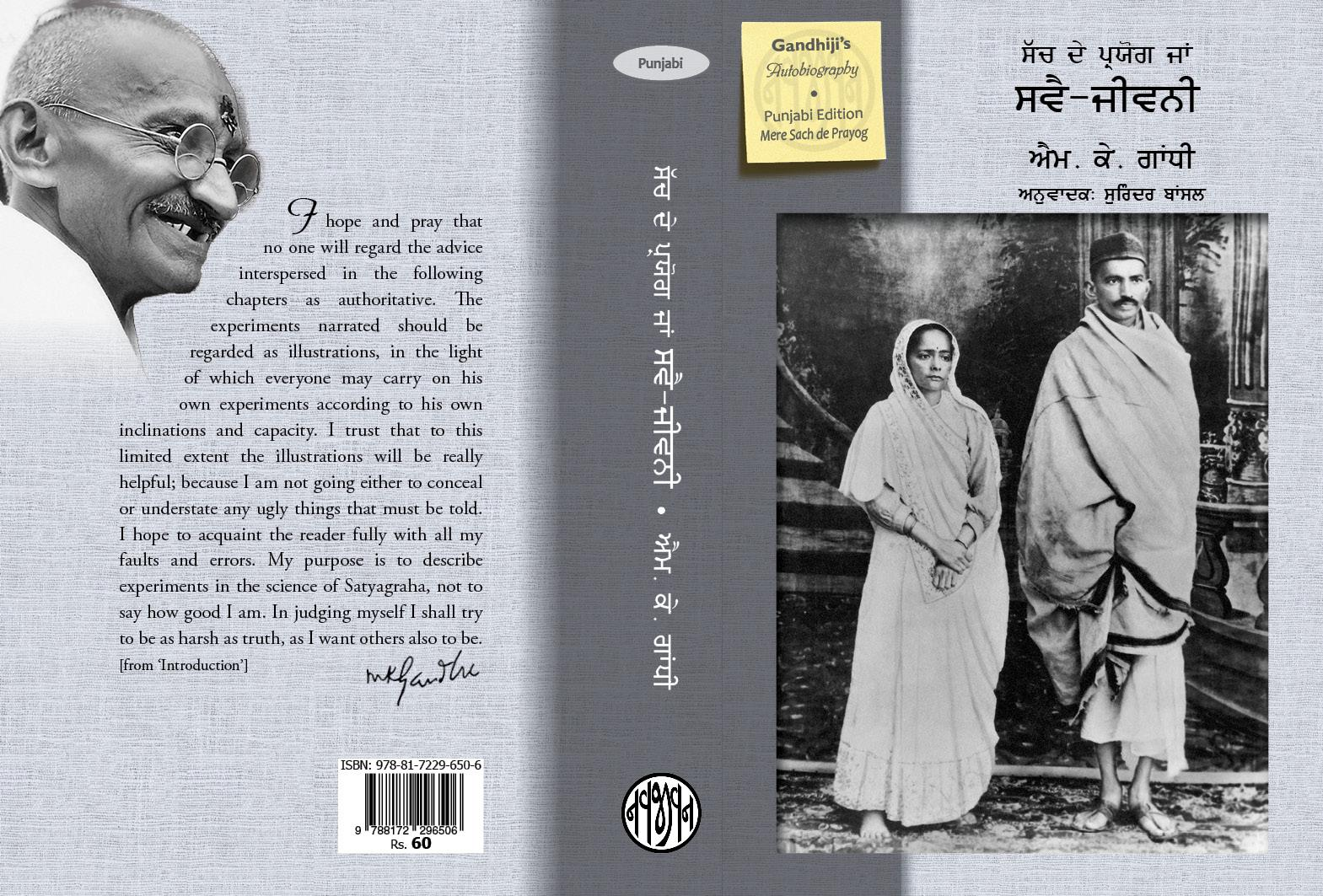 Mahatma Gandhi's autobiography will be available in