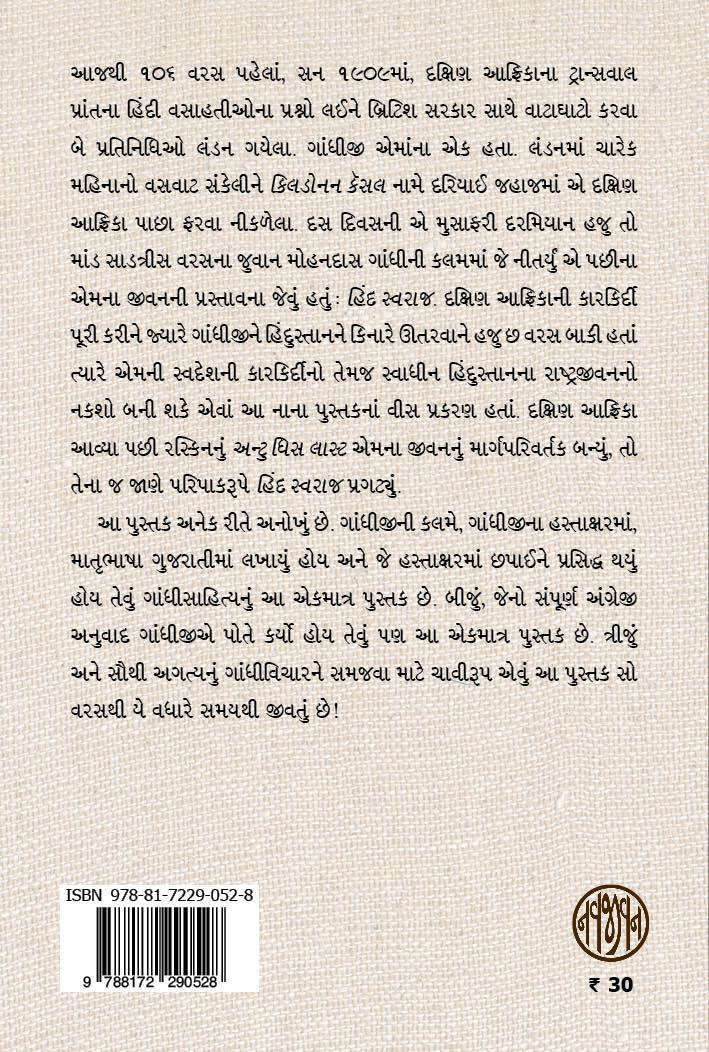 Essay on mahatma gandhi in gujarati language