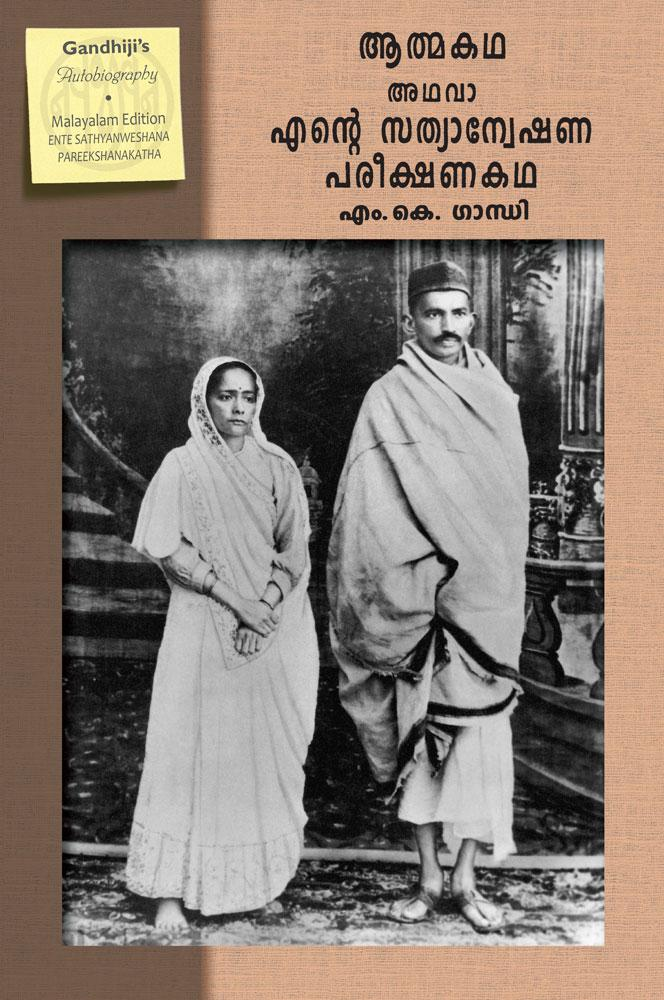 mahatma gandhi in malayalam Essay on mahatma gandhi for students, children and kids given here best essay, short essay, long essay, short paragraphs, long paragraphs, & more.