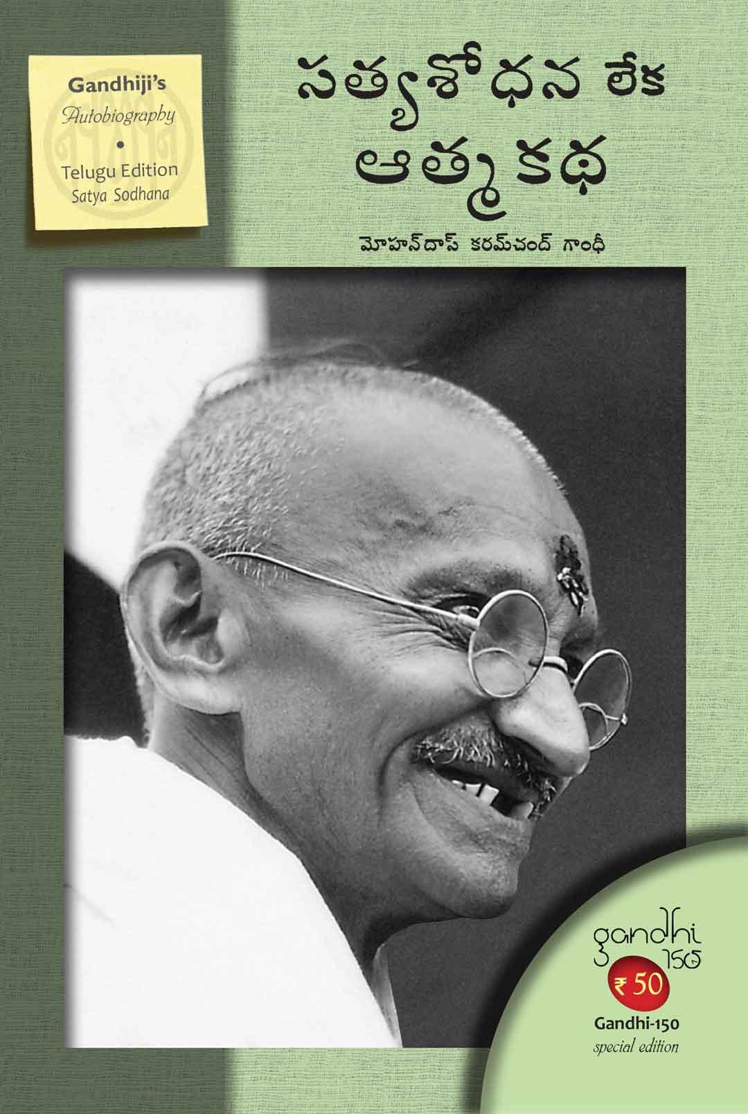 mahatma gandhi autobiography in malayalam Biography of mahatma gandhi in malayalam language mahatma gandhi  the book had an english translation earlier sep 27, , autobiography of mahatma gandhi, m k gandhi the original was in gujarati, and was later translated into english and other indian languages the book is in  gandhi was born on october 2, , at porbandar.